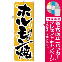 のぼり旗 ホルモン焼 本場の味 (H-319) [プレゼント付]