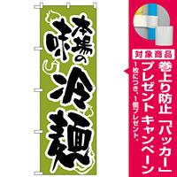 のぼり旗 冷麺/緑 (H-320) [プレゼント付]