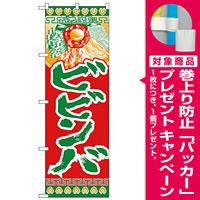 のぼり旗 ビビンバ  (H-324) [プレゼント付]