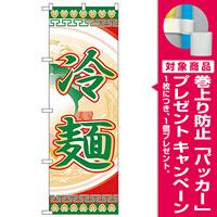 のぼり旗 冷麺 (H-325) [プレゼント付]