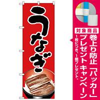 のぼり旗 うなぎ うな丼イラスト (H-338) [プレゼント付]