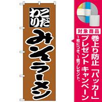 のぼり旗 こだわり みそラーメン 茶色 (H-34) [プレゼント付]