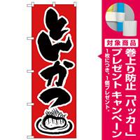 のぼり旗 とんかつ 赤/黒 (H-341) [プレゼント付]