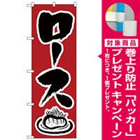 のぼり旗 ロース (H-343) [プレゼント付]