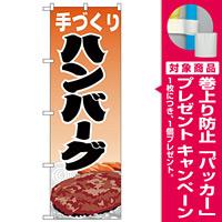 のぼり旗 ハンバーグ (H-345) [プレゼント付]