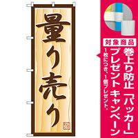 のぼり旗 量り売り (H-357) [プレゼント付]