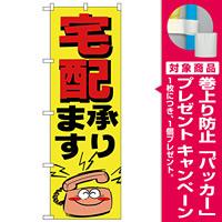のぼり旗 宅配 (H-359) [プレゼント付]