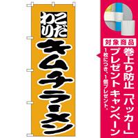 のぼり旗 こだわり キムチラーメン (H-36) [プレゼント付]