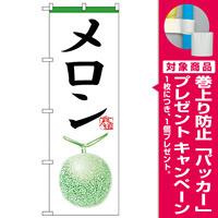 のぼり旗 メロン イラスト (H-363) [プレゼント付]
