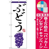 のぼり旗 ぶどう 白地 イラスト (H-367) [プレゼント付]
