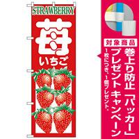 のぼり旗 いちご STRAWBERRY (H-374) [プレゼント付]