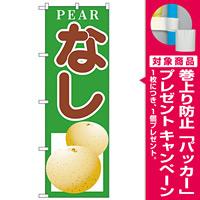 のぼり旗 PEAR なし 緑 イラスト (H-378) [プレゼント付]