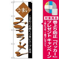 のぼり旗 うまい みそラーメン (H-38) [プレゼント付]
