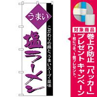 のぼり旗 うまい 塩ラーメン 紫 (H-39) [プレゼント付]