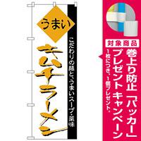 のぼり旗 うまい キムチラーメン (H-40) [プレゼント付]