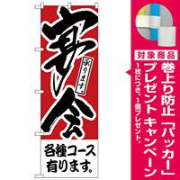 のぼり旗 各種コース有ります 宴会 (H-410) [プレゼント付]