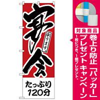 のぼり旗 たっぷり120分 宴会 (H-411) [プレゼント付]