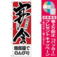 のぼり旗 個部屋でのんびり 宴会 (H-412) [プレゼント付]