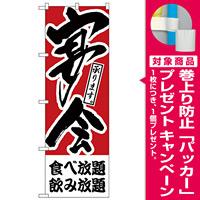 のぼり旗 食べ放題、飲み放題 宴会 (H-413) [プレゼント付]