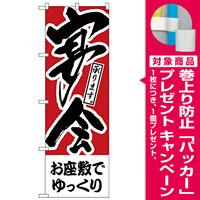のぼり旗 お座敷でゆっくり 宴会 (H-414) [プレゼント付]