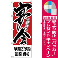 のぼり旗 早期ご予約割引有り 宴会 (H-415) [プレゼント付]