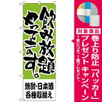 のぼり旗 焼酎・日本酒各種取揃え (H-419) [プレゼント付]