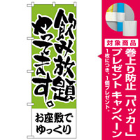 のぼり旗 お座敷でゆっくり 飲み放題 (H-420) [プレゼント付]