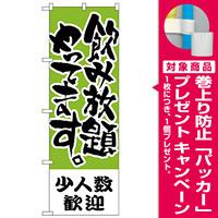 のぼり旗 少人数歓迎 飲み放題 (H-421) [プレゼント付]