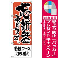 のぼり旗 各種コース取り揃え (H-422) [プレゼント付]