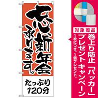 のぼり旗 たっぷり120分 (H-423) [プレゼント付]