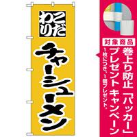 のぼり旗 こだわりチャーシューメン (H-43) [プレゼント付]