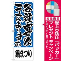 のぼり旗 鍋まつり 各種宴会コース (H-430) [プレゼント付]