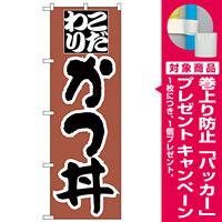 のぼり旗 こだわり かつ丼 (H-44) [プレゼント付]