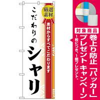 のぼり旗 こだわりのシャリ (H-474) [プレゼント付]
