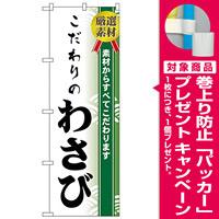 のぼり旗 こだわりのわさび (H-476) [プレゼント付]