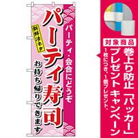 のぼり旗 パーティー寿司 (H-481) [プレゼント付]