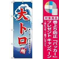 のぼり旗 大トロ (H-488) [プレゼント付]