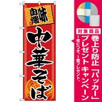 のぼり旗 味自慢 中華そば 中華風(H-502) [プレゼント付]