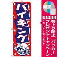 のぼり旗 バイキング イラスト (H-513) [プレゼント付]