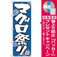 のぼり旗 マグロ祭り (H-520) [プレゼント付]