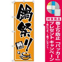 のぼり旗 鍋祭り オレンジ(H-527) [プレゼント付]
