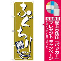 のぼり旗 ふぐちり (H-529) [プレゼント付]
