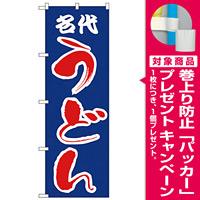 のぼり旗 名代うどん 青(H-53) [プレゼント付]