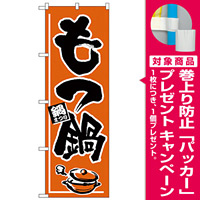 のぼり旗 もつ鍋 鍋まつり オレンジ (H-530) [プレゼント付]