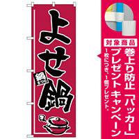 のぼり旗 よせ鍋 (H-531) [プレゼント付]