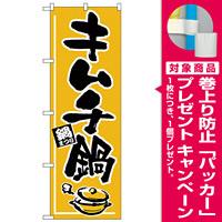 のぼり旗 キムチ鍋 鍋まつり (H-532) [プレゼント付]
