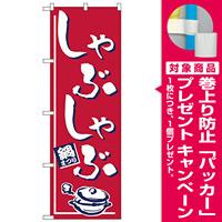 のぼり旗 しゃぶしゃぶ 鍋まつり (H-533) [プレゼント付]