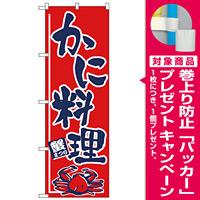 のぼり旗 かに料理 (H-534) [プレゼント付]