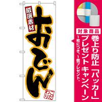 のぼり旗 厳選素材 おでん (H-541) [プレゼント付]