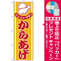 のぼり旗 からあげ ジューシィーチキン (H-543) [プレゼント付]